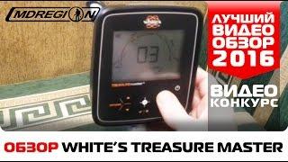 видео Металлоискатель Whites Treasure Master