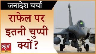 Why is there silence on Rafale? | Rafale Deal