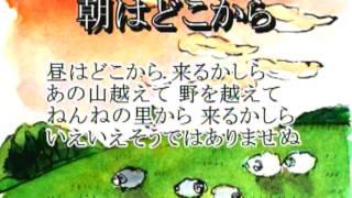 朝はどこから(日本の歌百選)カラオケ