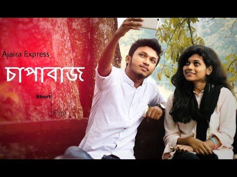 Capabaz (চাপাবাজ) | Bangla Funny Short Film | Ajaira ...