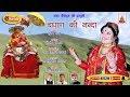 Badhan ki nanda New Uttarakhandi Bhakti Song Poonam Sati Garhwali Bhajan