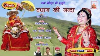 Badhan ki nanda | New Uttarakhandi Bhakti Song | Poonam Sati | Garhwali Bhajan