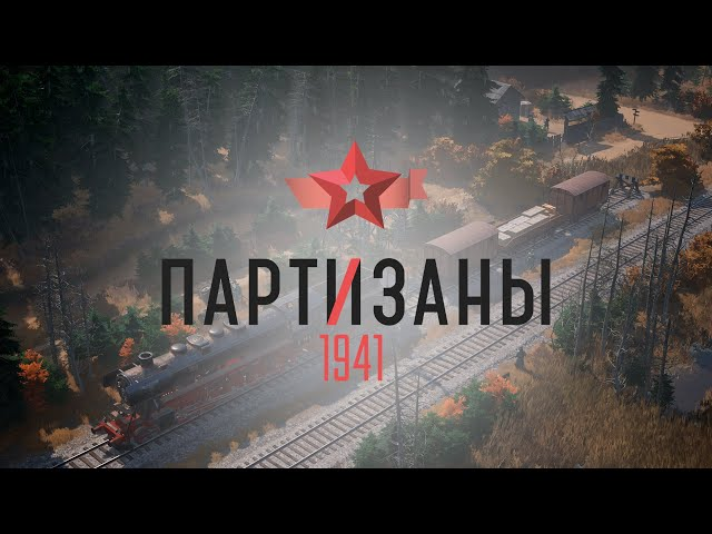 Partisans 1941: Gameplay Video - With ENG subtitles