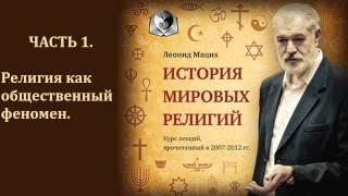 История мировых религий. Часть 1. Религия как общественный феномен. Леонид Мацих.