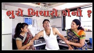 ભુરો બિચારો કોનો ?   Bhuro Bicharo Kono ?    ગુજરાતી કોમેડી શોર્ટ ફિલ્મ   By.Apple Wood Short Movie.