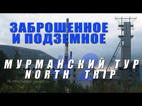Заброшки и подземелья Мурманска и Кольского полуострова с диггерами UnderWorld
