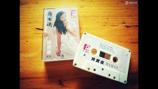 韓寶儀 一去不回頭【KARAOKE】Han Bao Yi『YI QU BU HUI TOU』80年代甜歌皇後經典山地情歌百萬暢銷國語懷舊金曲新馬歌後華語老歌精選流行好歌甜美柔情