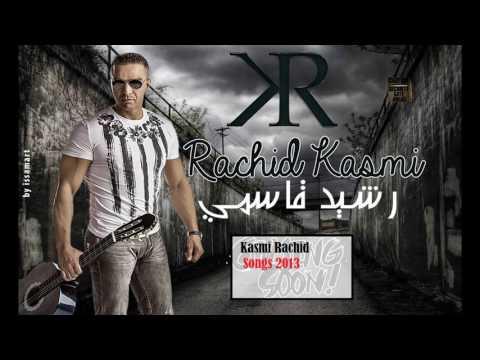 Rachid Kasmi - Neouatni Sid Taleb Regadda ( Official Audio) / 2017