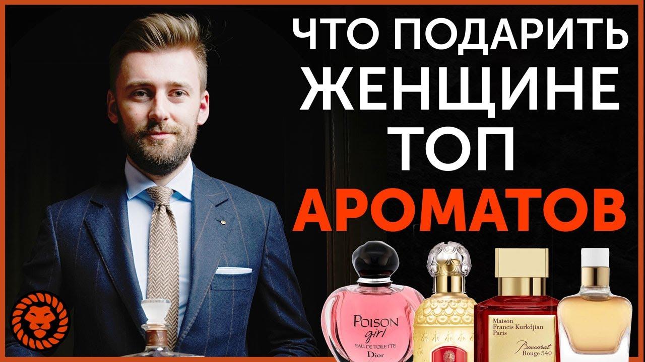 Что подарить женщине, Лучшие женские ароматы