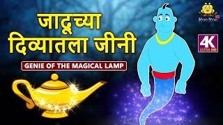 जादूच्या दिव्यातला जीनी - Marathi Goshti | Marathi Fairy Tales | Marathi Story for Kids | Koo Koo TV