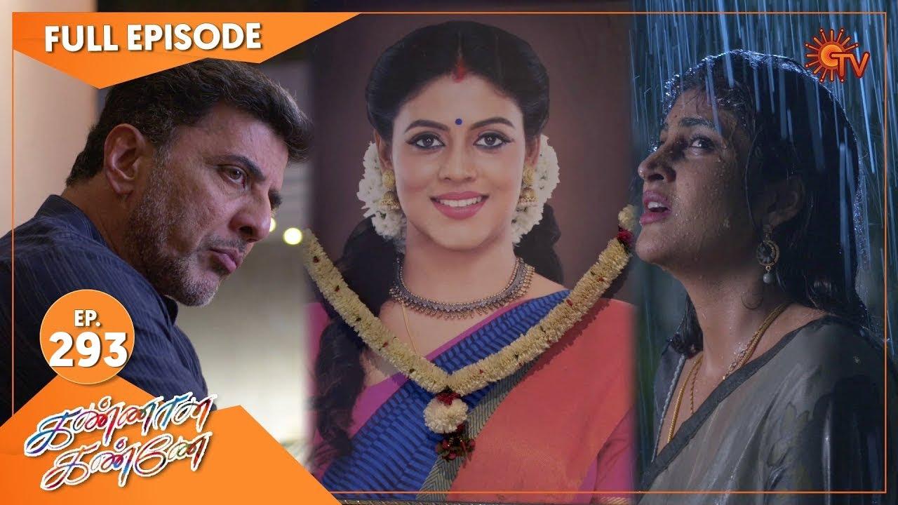 Download Kannana Kanne - Ep 293   18 Oct 2021   Sun TV Serial   Tamil Serial