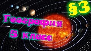 §3. Солнечная система. География 5 класс
