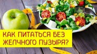 #Как Питаться После Удаления Желчного Пузыря.