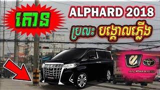How to Dent a Crashed TOYOTA ALPHARD 2018 | Auto Car Repair / BRO AUTO KH