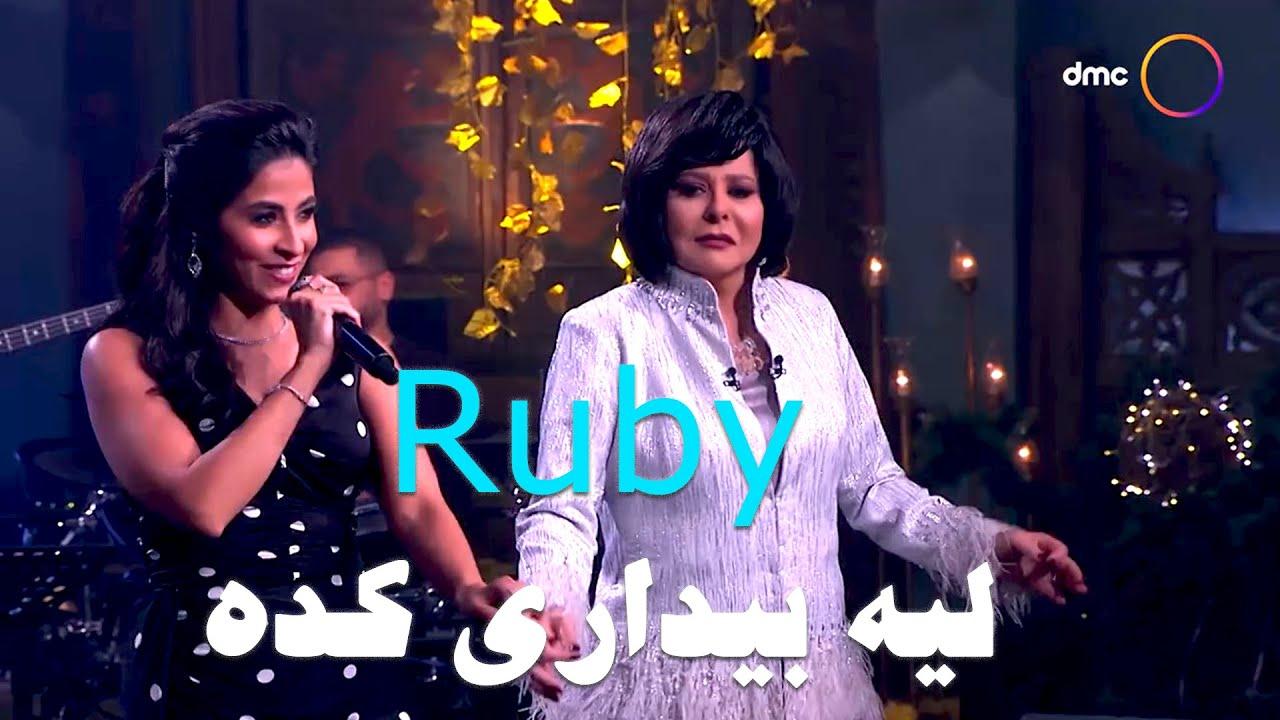 Ruby - Leh Beydary Keda [Sahebat Al Sa3ada]   روبي - ليه بيداري كدة - من برنامج صاحبة السعادة
