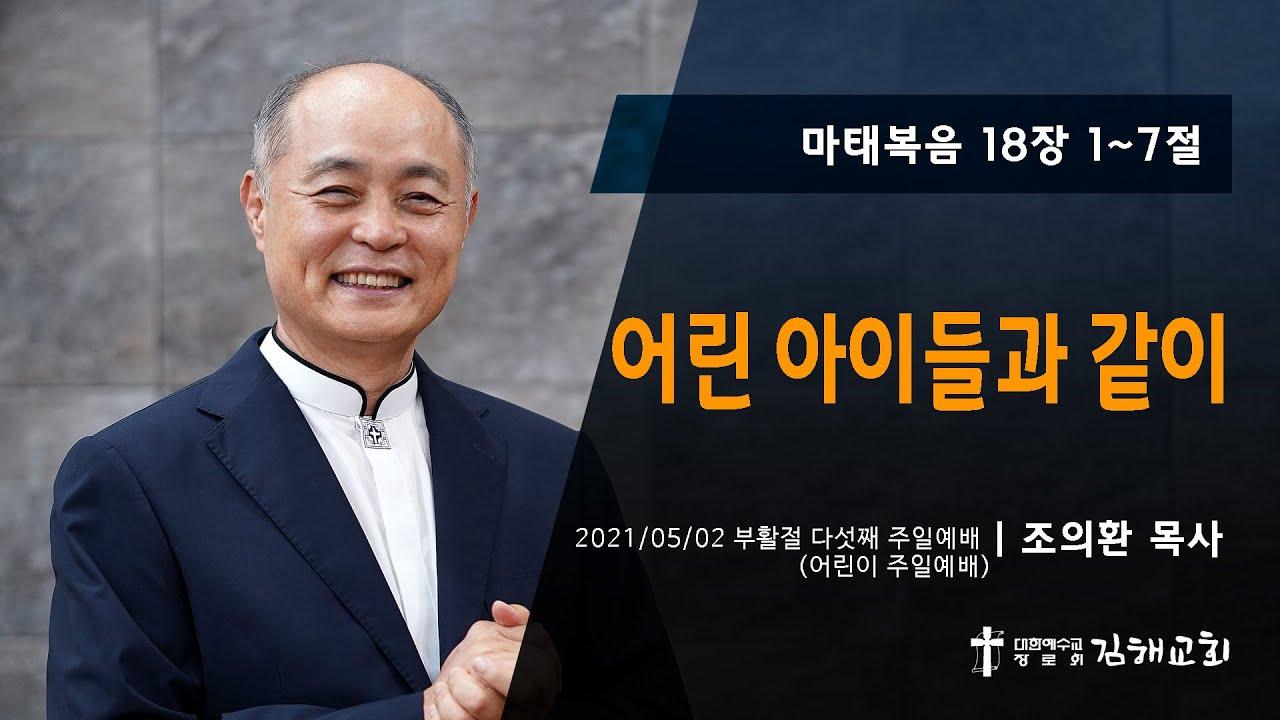 2021-05-02 부활절 다섯째 주일/어린이 주일예배