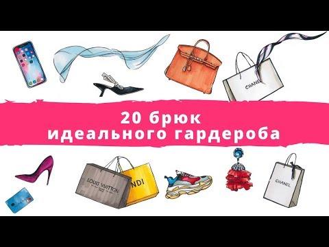 20 брюк идеального гардероба