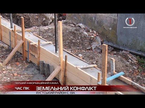 Земельний конфлікт до кровопролиття: жителі Хустщини посварилися через розмежування території