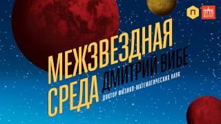 """""""Межвездная среда"""" Дмитрий Вибе"""