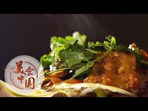 《美食中国》 20200108