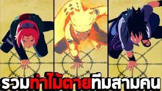 รวมท่าไม้ตายทีมสามคน ในเกม Naruto Shippuden Ultimate Ninja Storm 4