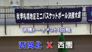 【ミニバス】 西岡北 X 西園 2017年秋季札幌地区大会 決勝トーナメント男子1回戦