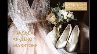 Свадьба в стиле Гэтсби. Свадебное агентство