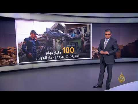 مؤتمر بالكويت لإعادة إعمار العراق