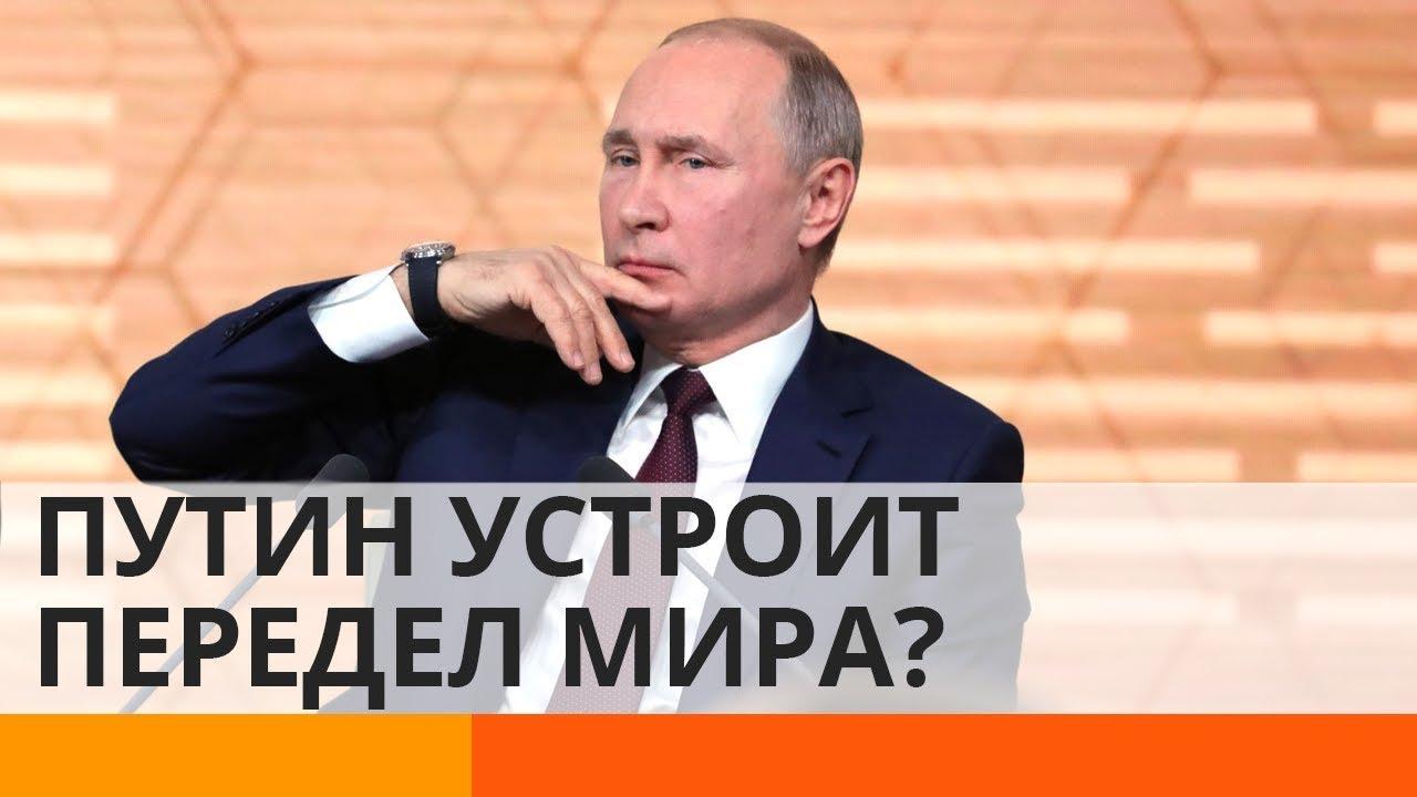 Путин спешит поделить мир: с кем и когда?