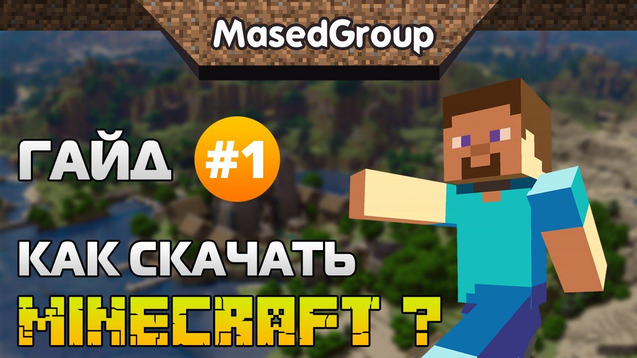 Как скачать Minecraft бесплатно - YouTube