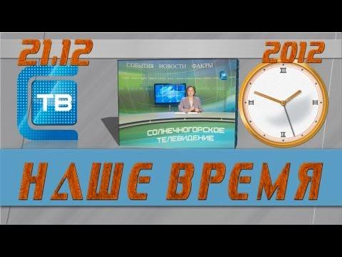 Наше Время 21.12.2012 Солнечногорск СТВ