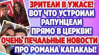 Дом 2 Свежие новости и слухи! Эфир 16 ФЕВРАЛЯ 2020 (16.02.2020)