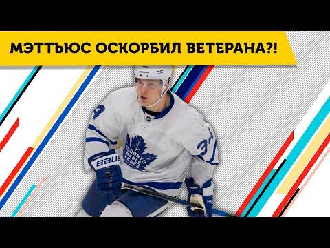 [НОВОСТИ] СКАНДАЛ с МЭТТЬЮСОМ, НХЛ ДУМАЕТ О РОССИИ, БУРДАСОВ ПОКИНУЛ ЭДМОНТОН