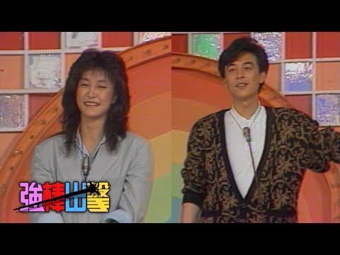漂亮出擊-李茂山.應采靈【強棒出擊】精彩(1987)
