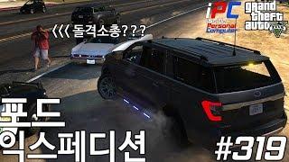 포드 익스페디션 | 돌격소총 대결? - GTA V LSPDFR: 경찰모드 시즌 II #319