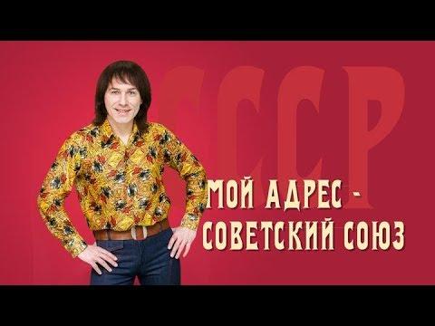 видео: Мой адрес - Советский Союз (Самоцветы). Легенды Ретро fm - 2010.