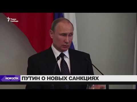 Путин о новых санкциях / Новости