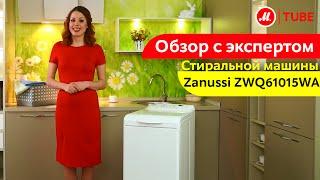 Видеообзор стиральной машины Zanussi ZWQ61015WA с экспертом М.Видео(Стиральная машина Zanussi с вертикальной загрузкой образец практичности и функциональности. Подробнее на..., 2014-12-22T16:04:36.000Z)
