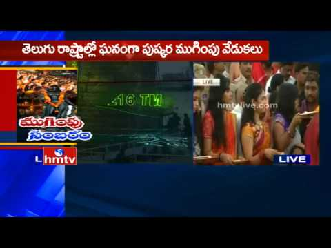Godavari History Laser Show | Godavari Maha Harathi | AP Pushkaralu Closing Ceremony | HMTV