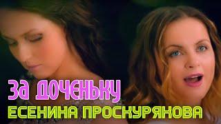 Смотреть клип Елена Есенина И Юлия Проскурякова - За Доченьку