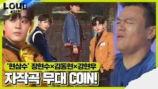 '현삼수배' 장현수×김동현×강현우, 완벽 자작곡 COIN 무대!ㅣ라우드 (LOUD)ㅣSBS ENTER.
