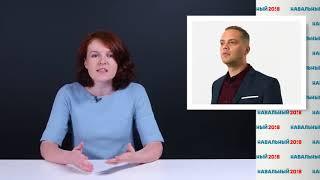 Навальный и ФБК Не дайте себя запугать