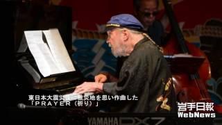九戸村で開かれた世界的ジャズピアニスト、デビッド・マシューズさんの...