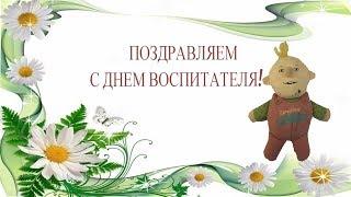 С днем воспитателя и дошкольного работника 🌹 Поздравление от Клавы и Федора Видео для детей