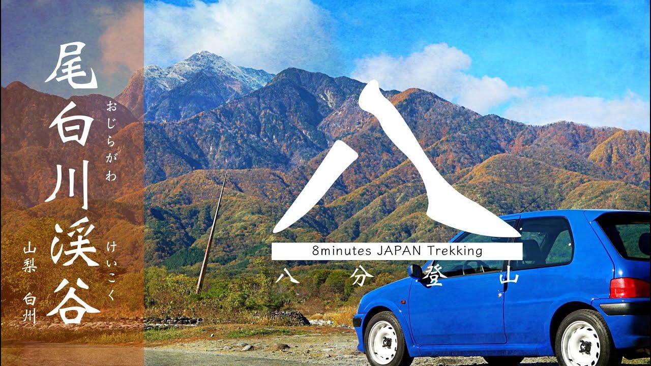8分で巡る 白州尾白川渓谷 紅葉の旅【8 Minutes JAPAN Trekking at Hakushu Ojira River Valley Autumn Leaves Trip】