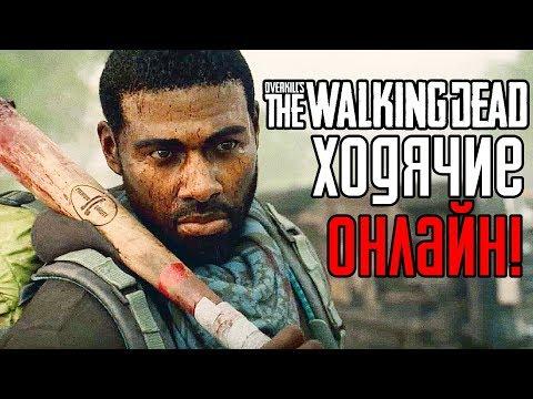 Overkill's The Walking Dead ► ХОДЯЧИЕ МЕРТВЕЦЫ ОНЛАЙН!