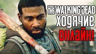 Overkill s The Walking Dead  ХОДЯЧИЕ МЕРТВЕЦЫ ОНЛАЙН