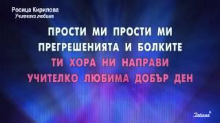 Росица Кирилова Учителко Любима karaoke instrumental