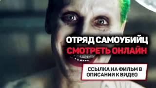 Отряд самоубийц полный фильм 2016