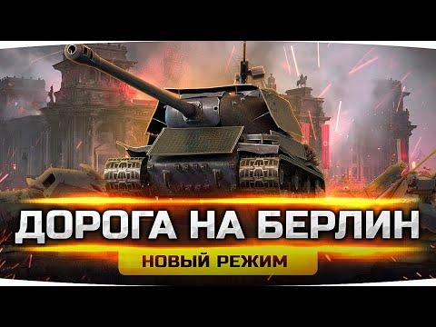 АТАКА НА БЕРЛИН! ● Новый PvE-Режим в World Of Tanks ● Пройти Его Очень Сложно!